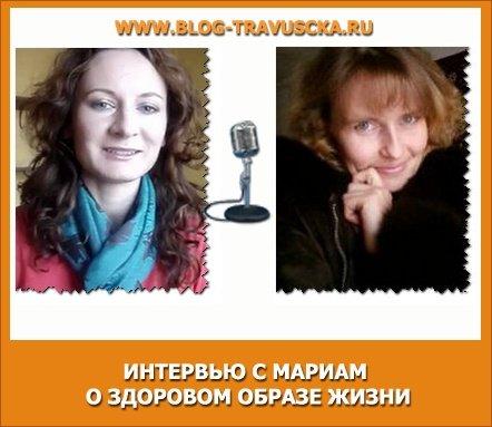 Интервью с Мариам