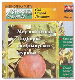 Подборка журналов садовода