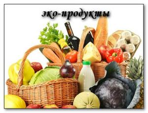 Эко-продукты