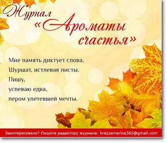 """осенний выпуск журнала """"ароматы счастья"""""""