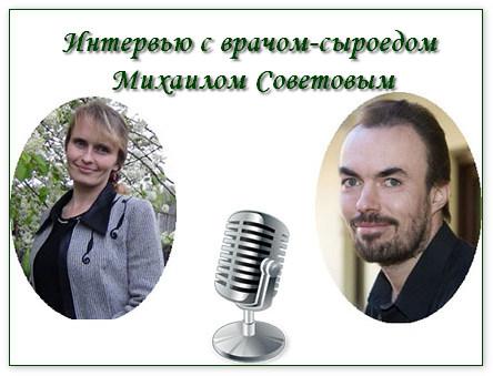 Интервью с Михаилом Советовым