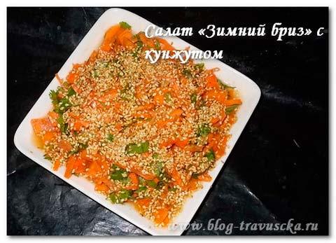 салат зимний из кунжута