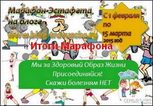 """итоги марафона """"Мы за Здоровый Образ Жизни"""""""