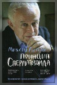 Михаил Литвак. Принцип сперматозоида