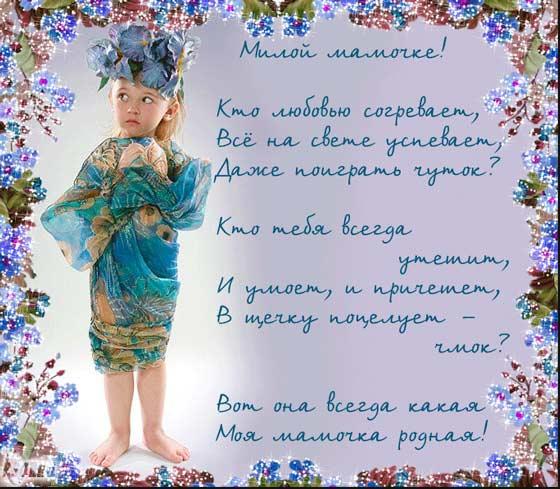 учим стихи с детьми