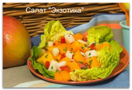 салат экзотика с манго