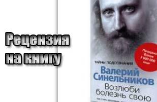 Валерий синельников книга возлюби болезнь свою