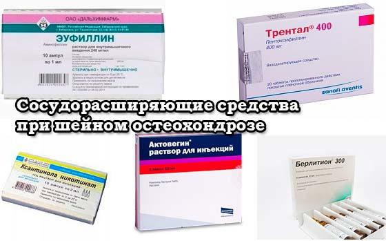 Сосудорасширяющие средства при шейном остеохондрозе