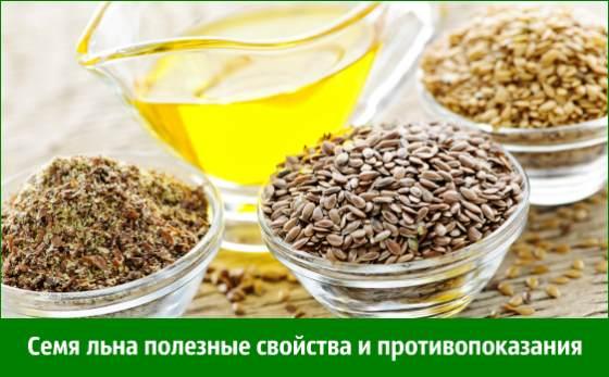 Семя льна полезные свойства и противопоказания.