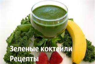 Зеленые коктейли. Рецепты
