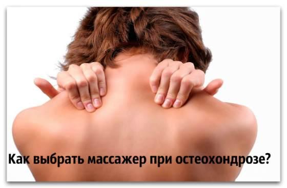 Массажер при остеохондрозе