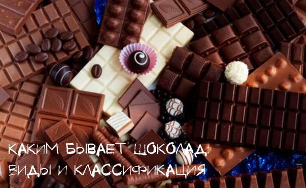 Какой бывает шоколад?