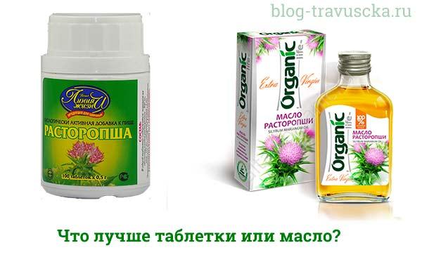Таблетки или масло расторопши что лучше