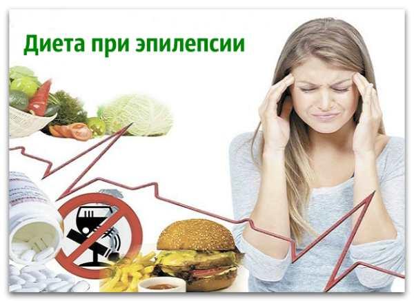 Питание при эпилепсии