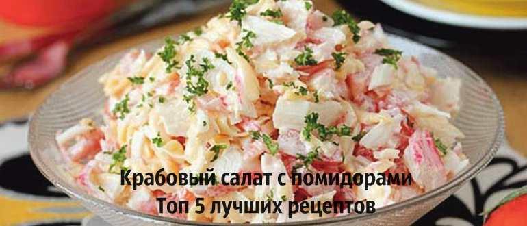 Рецепты салатов с крабовым мясом и помидорами